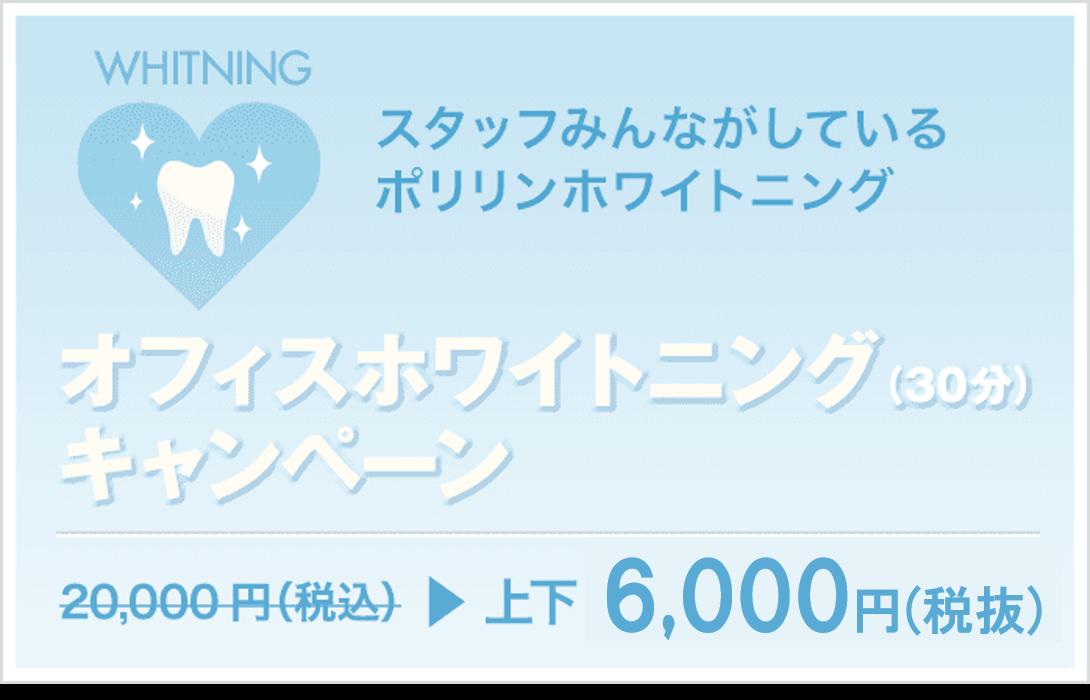 オフィスホワイトニング(30分)キャンペーン 上下6,480円(税込)